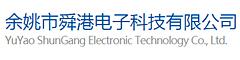 YuYao ShunGang Electronic Technology Co., Ltd.